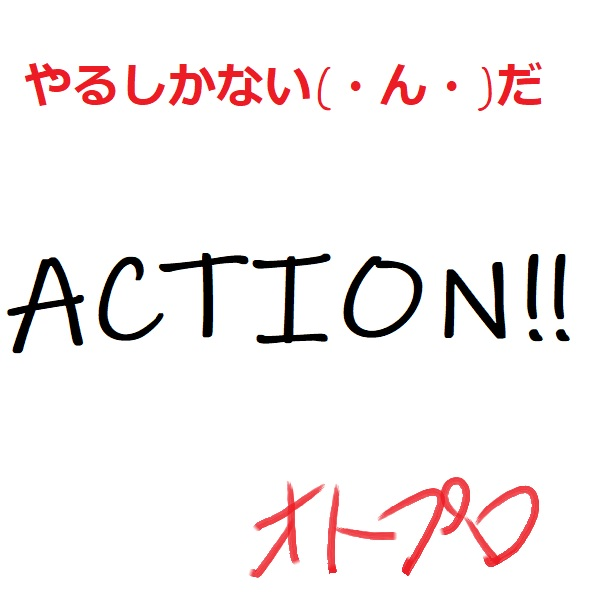 オトプロ3rdシングル『action!』